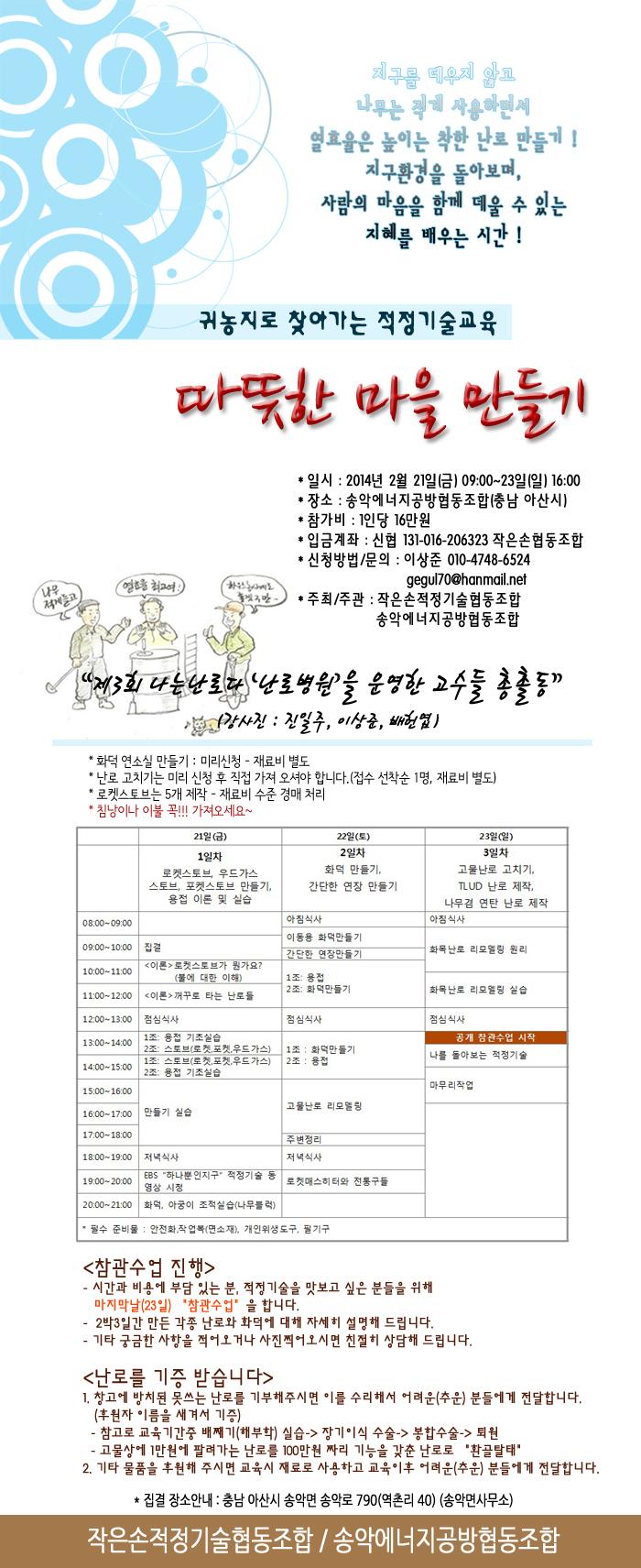 적정기술교육-20140214_1.jpg