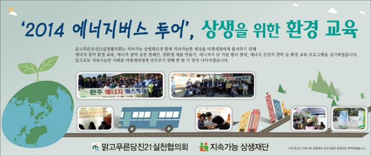 에너지버스투어광고.jpg